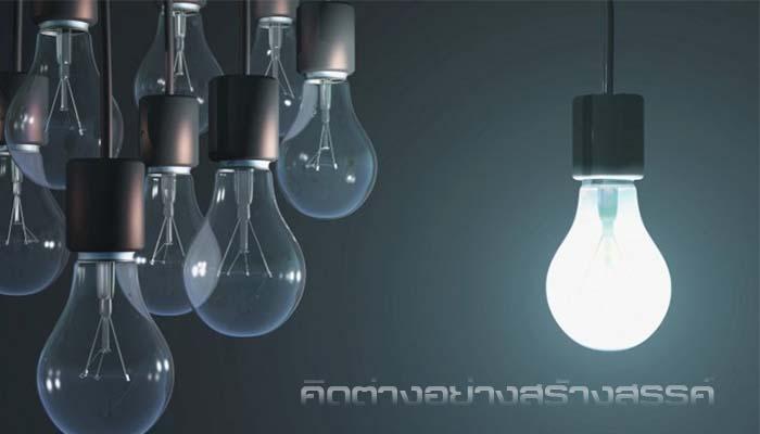 คิดต่างอย่างสร้างสรรค์